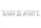 Капо ди Монте