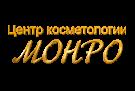 МОНРО центр косметологии